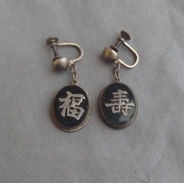 Vintage Drop Dangle Black Stone Chinese Sterling Silver