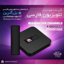 Glwiz Iranian Tv - Year of Clean Water