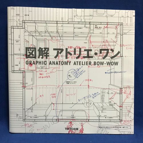 small resolution of graphic anatomy vol 1 atelier bow wow japan architecture book new 9784887062788 ebay