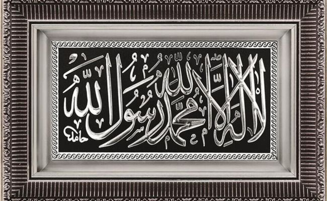 Islamic Home Decor Large Framed Hanging Wall Art Tawhid