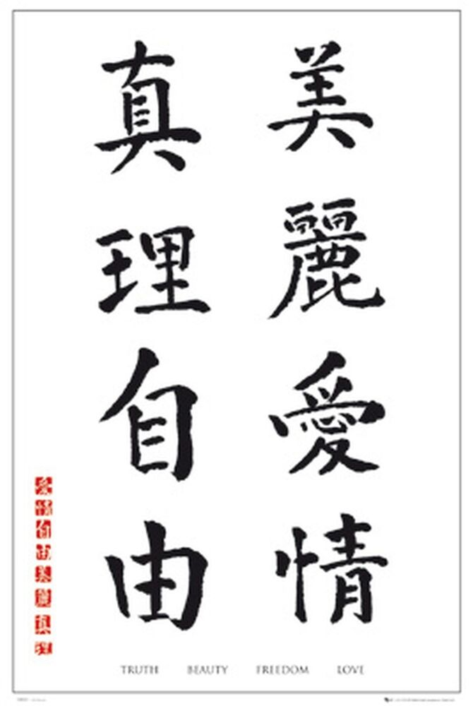 ART POSTER~Chinese Writing Scroll Truth,Beauty,Freedom