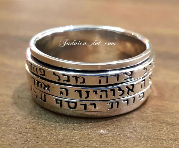 Sterling Silver Kabbalah Rotating Ring Three Hebrew