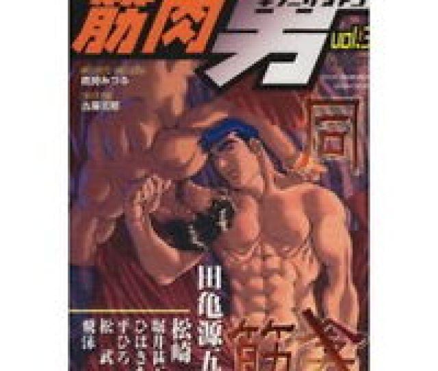Kinniku Otoko 3 Nikutai Ha Comic Anthology Yaoi Manga Bara Manga Anthology