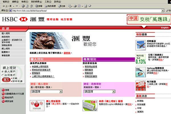 假匯豐網站套取名稱密碼騙財 | 假網站 | 大紀元