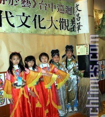 宋代藝術人文展到文昌國小 師生歡樂相迎   大紀元
