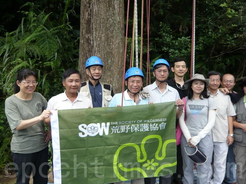 自然谷首創環境信託 署長親身體驗「攀樹」樂趣 | 大紀元