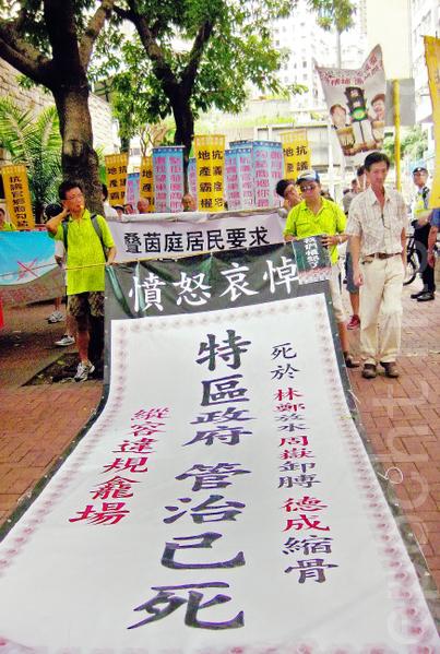 百人抗議政府縱容違規龕場 | 香港 | 大紀元