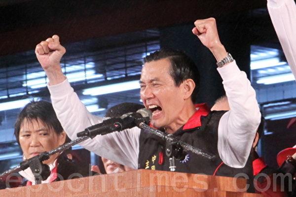 組圖:2012中華民國總統大選 馬英九連任成功 | 總統大選總統大選 | 大紀元