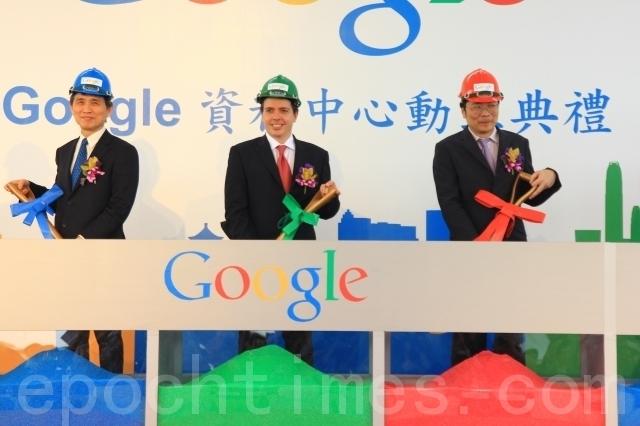 Google彰化資料中心動土 估明年底起用 | 大紀元