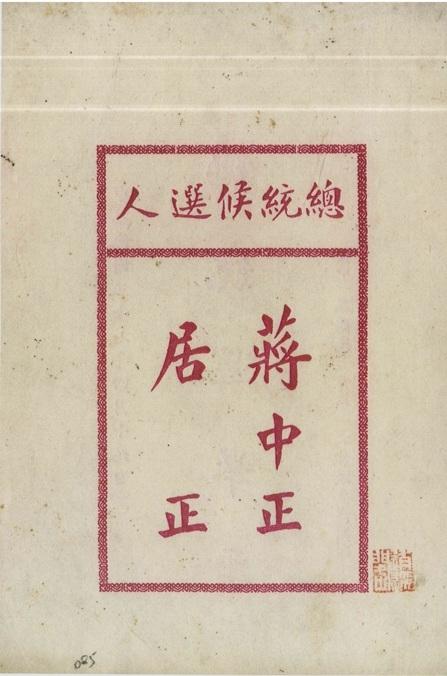 組圖:中華民國行憲在臺灣選舉史(1) | 中選會 | 張博雅 | 民主 | 大紀元