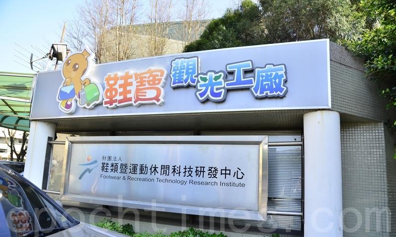 鞋寶觀光工廠 傳承臺灣鞋業的歷史腳印 | 大紀元