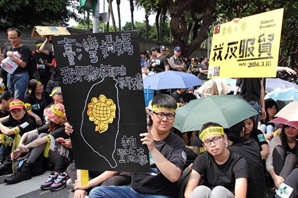 組圖:各式反服貿標語捍衛民主自由 | 大紀元