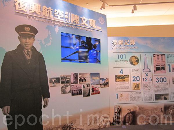 蔣介石專機王牌飛行員的冒險歲月   傳奇   航空   陳文寬   大紀元