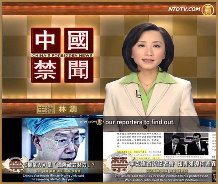【工商報導】新唐人節目《中國禁聞》 第一手真相新聞及評論   新唐人電視臺   大紀元
