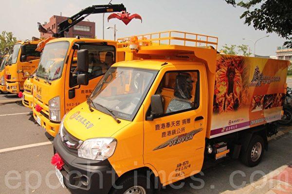 廟宇樂捐 鹿港小型垃圾車上路   鹿港鎮   大紀元