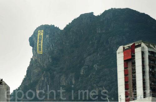 香港獅子山「我要真普選」驚現谷歌地圖   佔中   雨傘運動   大紀元