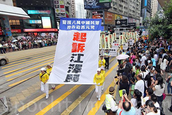 香港法輪功訴江集會遊行 中港民眾聲援籲人人控告 | 720 | 大紀元