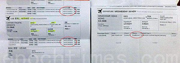 紐約旅行社業內人士揭機票陷阱 | 大紀元