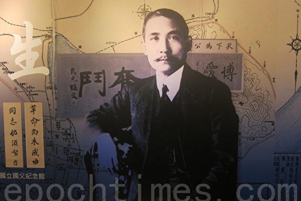 """中华民国国父孙中山提出""""民族、民权、民生""""的三民主义思想。(钟元/大纪元)"""