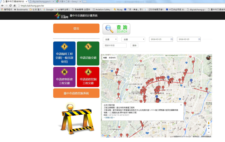 臺中市設交維系統 施工地點查得到   塞車   道路施工   大紀元
