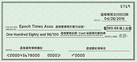 美國支票行騙套路大解析 | 交易 | 家具 | 房租 | 大紀元