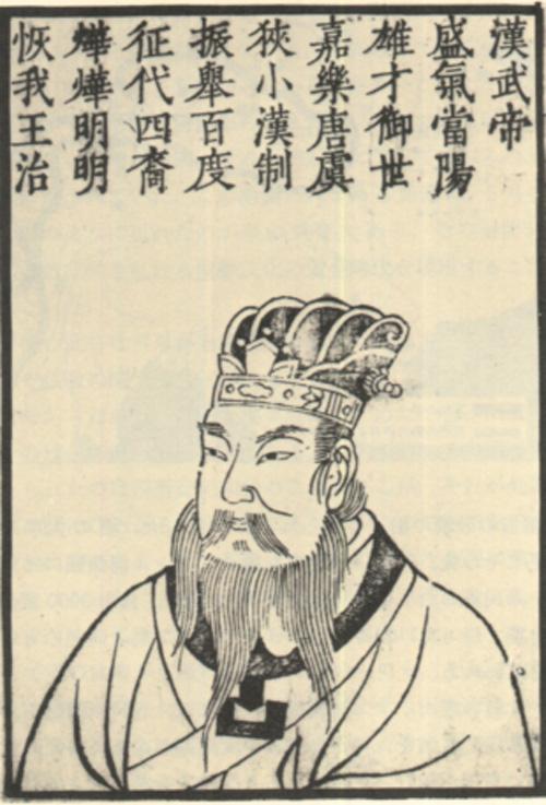 【文史】漢武帝推動冶鐵業的繁榮(下) | 大紀元