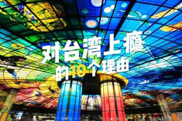 陸客到臺灣玩上癮的10個理由   臺旅會   自由行   陸客團   大紀元