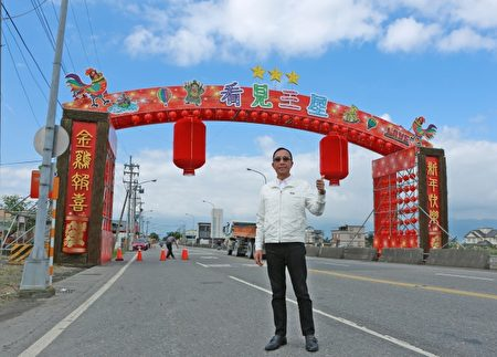 看見三星迎賓拱門喜慶金雞年   三星鄉公所   新年   大紀元