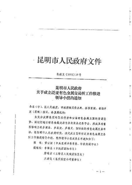 昆明市政府成立泛亞交易所 內部文件曝光 | 集資 | 大紀元