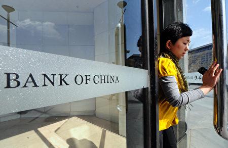 位於北京的中國銀行。(FREDERIC J. BROWN/AFP/Getty Images)