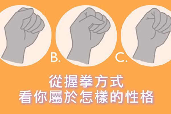 從握拳方式 看你屬於怎樣的性格   心理測試   大紀元