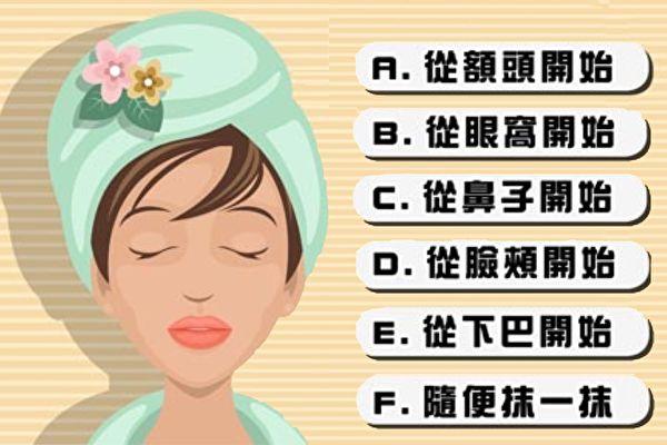 小測試:從洗臉順序看你性格(男女都適用) | 心理測試 | 大紀元