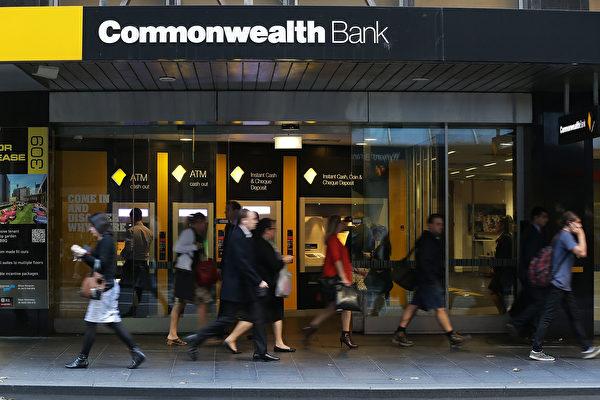 澳洲聯邦銀行將面對監管局獨立調查 | 涉嫌違犯 | 洗錢 | 大紀元