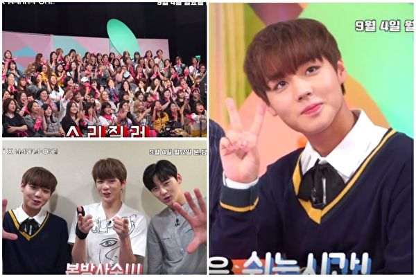 Wanna One上節目 觀眾席200人湧入3萬人報名   國民脫口秀 你好   大紀元