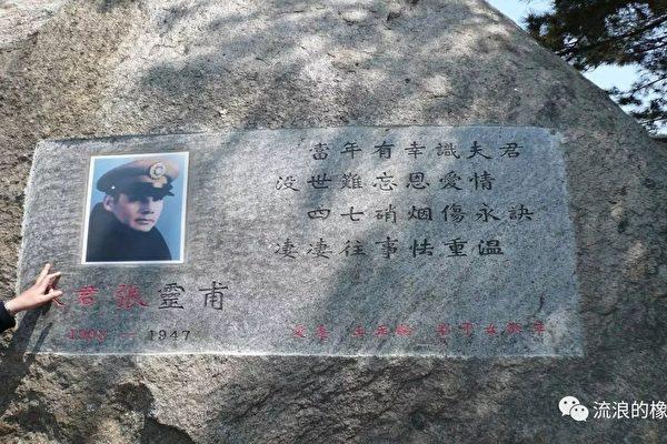 橡樹:孟良崮戰役的軍事檢討——戰前綜述 | 張靈甫 | 大紀元
