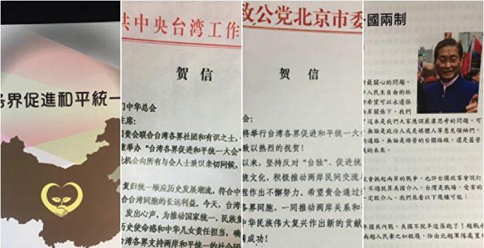 [新聞] 臺灣黑道是中共在臺第五縱隊 醜聞曝光 - Gossiping板 - Disp BBS