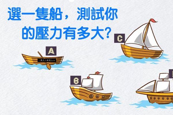 選一艘你認為航速最慢的船 測你心裡負擔有多重 | 測試 | 心理負擔 | 大紀元
