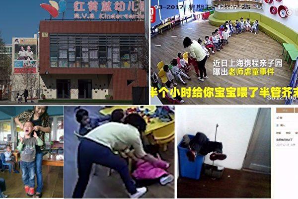 北京又有兩家幼兒園被曝涉嫌虐童 | 紅黃藍幼兒園 | 莫少平 | 大紀元