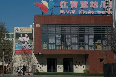 「紅黃藍」出事股價暴跌 華裔股東紐約提訴 | 虐童案 | 大紀元