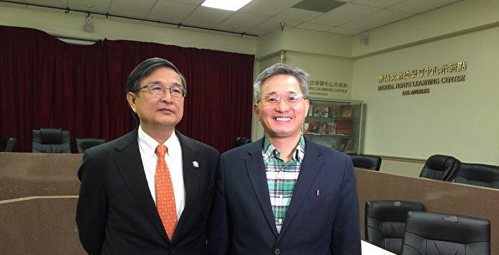 臺版肥咖條款對雙國籍華人影響大 | CRS | 美國信託 | 洛杉磯 | 大紀元