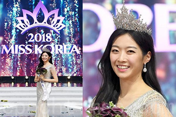 2018韓國小姐選拔 留美學生金秀敏奪冠 | 韓國選美 | 大紀元