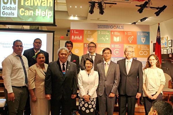 研討會:臺灣是實施「永續發展目標」好夥伴 | 聯合國 | 大紀元
