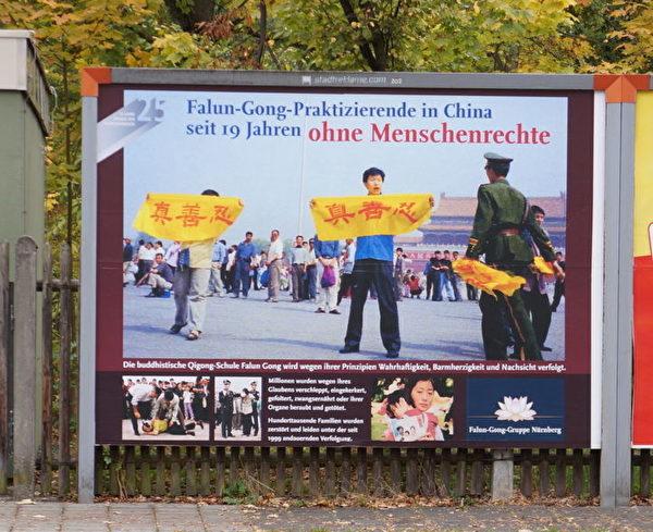 德國人權城展示法輪功反迫害大型海報 | 德國紐倫堡 | 人權之路 | 大紀元