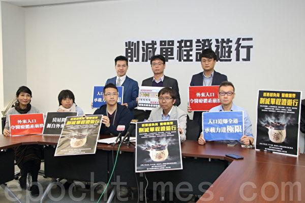 香港團體週日遊行促減單程證 | 醫護人員壓力 | 譚凱邦 | 范國威 | 大紀元