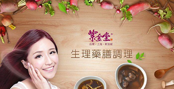 美妍經期餐 讓女性青春久駐的DIY調理 | 生理期 | 紫金堂北美 | 大紀元