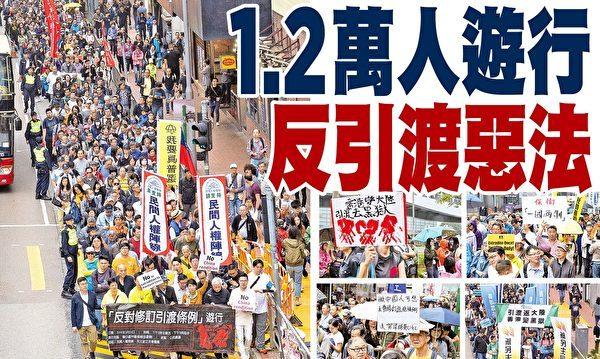 歐盟照會香港特首 抗議修訂《逃犯條例》   引渡修法   香港游行   大紀元