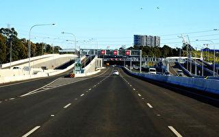 悉尼西連高速公路   大紀元