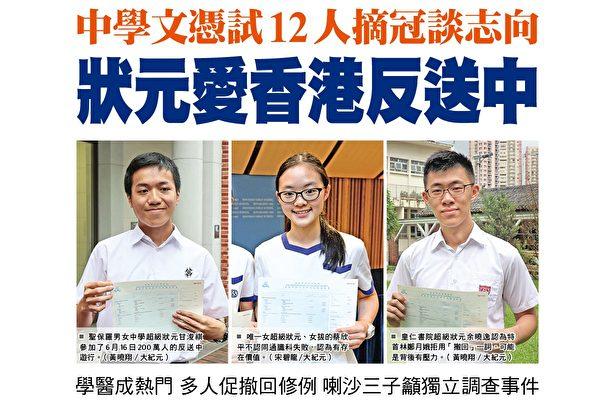 中學文憑試12人摘冠談志向 狀元愛香港反送中   大紀元