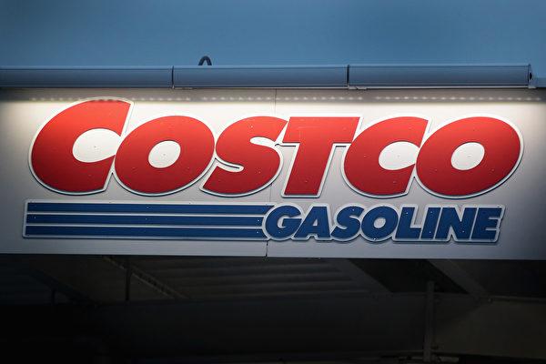 在Costco加油很合算?需要先考慮四件事 | 好市多 | 大紀元