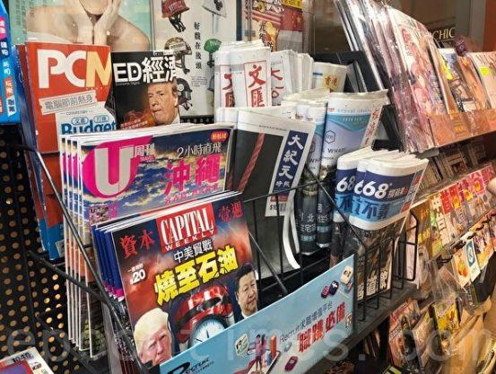 香港大紀元遭無理下架 各界譴責中共施壓